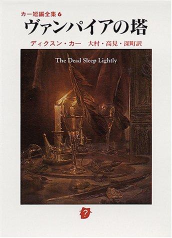ヴァンパイアの塔―カー短編全集〈6〉 (創元推理文庫)