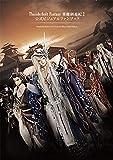 Thunderbolt Fantasy 東離劍遊紀2 公式ビジュアルファンブック【書籍】