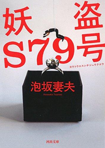 妖盗S79号 (河出文庫 あ 28-2)