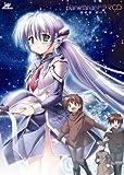 planetarianドラマCD最終章 「星の人」