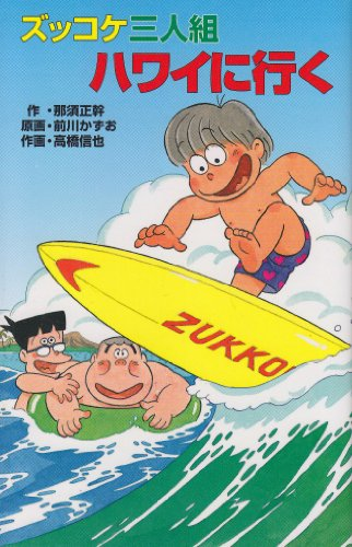 ズッコケ三人組ハワイに行く (ズッコケ文庫)