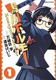 鴨川ホルモー (1) (角川コミックス・エース (KCA216-1))