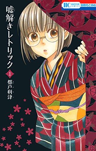 嘘解きレトリック 1 (花とゆめコミックス)
