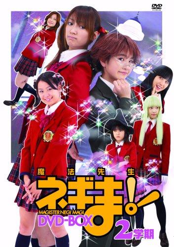 魔法先生ネギま! DVD-BOX2 <5枚組>