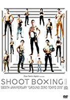 SHOOT BOXING 30th ANNIVERSARY GROUND ZERO TOKYO 2015 [DVD]