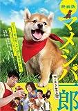 Japanese Movie - Eiga Ban Mameshiba Ichiro Fuuten No Shibajirou [Japan DVD] TSDS-75638