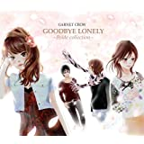 GOODBYE LONELY~Bside collection~(初回限定盤)(DVD付)
