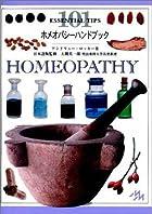 ホメオパシーハンドブック (101 essential tips)