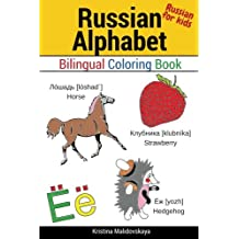 Russian for kids: Russian alphabet (Bilingual Coloring Book)