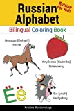 Russian for kids: Russian alphabet (Bilingual Coloring Book) (Volume 1)