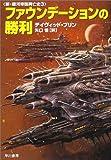 ファウンデーションの勝利―新・銀河帝国興亡史〈3〉 (海外SFノヴェルズ)