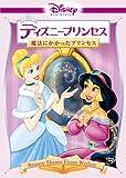 ディズニープリンセス 魔法にかかったプリンセス [DVD]