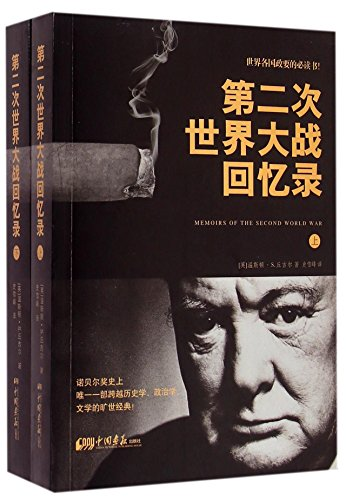Memoirs of The Second World War (Chinese Edition)
