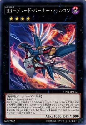 Yu-Gi-Oh / Raidraptor - Blade Burner Falcon (Common) / Collectors Pack: Duelist of Flash Version (CPF1-JP005) / A Japanese Single individual Card (Pokemon Dragon Blade compare prices)