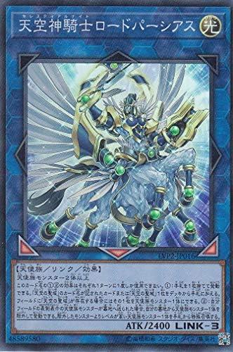 遊戯王 LVP2-JP016 天空神騎士(セレスティアルナイト)ロードパーシアス (日本語版 スーパーレア) リンク・ヴレインズ