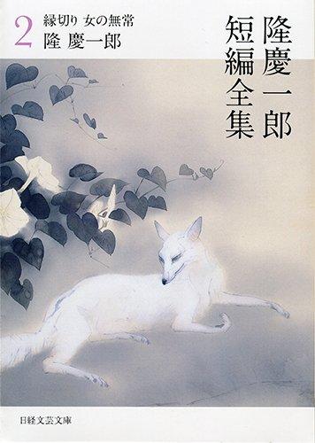 隆慶一郎短編全集2 縁切り 女の無常 (日経文芸文庫)