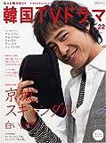 もっと知りたい!韓国TVドラマvol.22 (MOOK21)