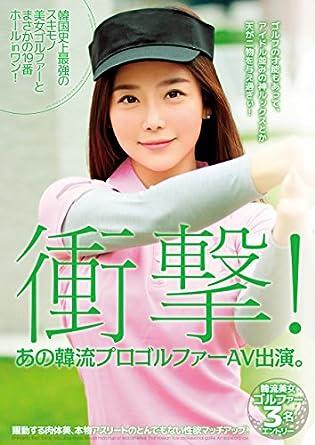 衝撃! あの韓流プロゴルファーAV出演。 韓国史上最強のスキモノ美女ゴルファーとまさかの19番ホールinワン! [DVD]