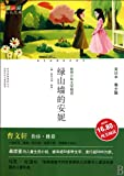 Anne of Green Gables - Youth version with colored illustration (Chinese Edition)