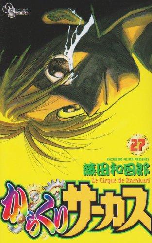 からくりサーカス (27) (少年サンデーコミックス)