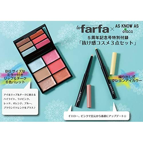 la farfa 2019年5月号 付録