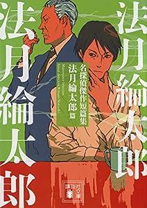 『名探偵傑作短篇集 法月綸太郎篇』