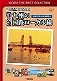 Railroad - Vicom Best Selection Kieta Kyushu No Kokutetsu No Local Sen Toki Omoide No Tsuioku [Japan LTD DVD] DL-4273