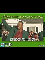 マスターズ・オフィシャル・フィルム2002