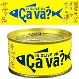 サバ缶 国産サバのオリーブオイル漬け 170g