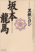 坂本竜馬 (PHP文庫)