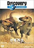 DISCOVERY CHANNEL 恐竜再生 [DVD]