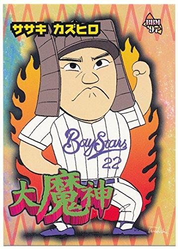 BBM プロ野球カード 1997 [560] 佐々木主浩