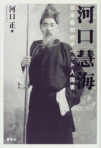 河口慧海―日本最初のチベット入国者