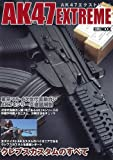 AK47エクストリ-ム (ホビージャパンMOOK 395)