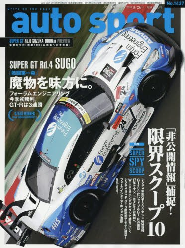 AUTO SPORT No.1437 ~ Japanese Car Magazine 2016 Issue [JAPANESE EDITION] AUG 8 ebook