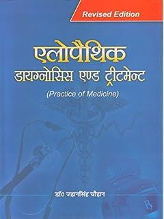 Buy General Practice Of Allopathy (Hindi Book) Book Online