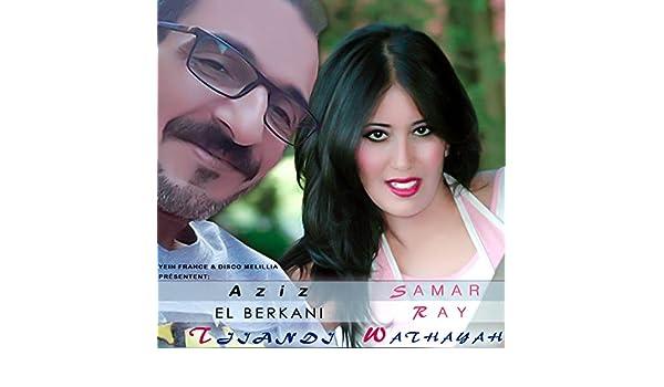 SAMAR RAY GRATUIT MP3 TÉLÉCHARGER BARKANA