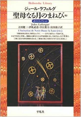 聖母なる月のまねび(他)―詩のコレクション (平凡社ライブラリー)