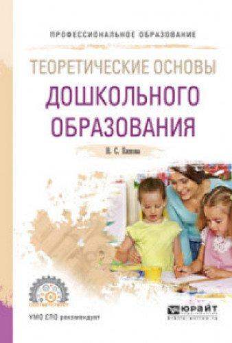 Teoreticheskie osnovy doshkolnogo obrazovaniya. Uchebnoe posobie pdf