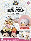 Disney Tsum Tsum Crochet Collection July 13 2016 Vol.10
