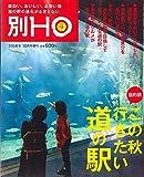 別HO(HO10月号増刊)この秋、絶対行きたい道の駅