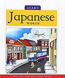 Learn Japanese Words (Foreign Language Basics) (English and Japanese Edition)