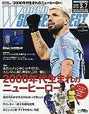 ワールドサッカーダイジェスト 2019年 3/7 号 [雑誌]