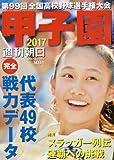 週刊朝日増刊 甲子園 2017  2017年 8/15 号 [雑誌]