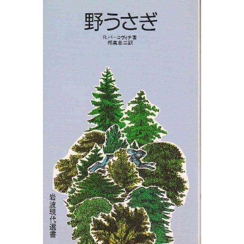 野うさぎ (岩波現代選書 (97))