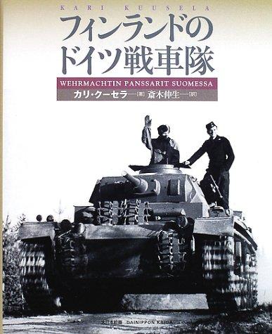 フィンランドのドイツ戦車隊