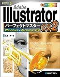 Adobe Illustrator CS2パーフェクトマスター(Windows/Macintosh両対応、CD-ROM付) (Perfect Master 83)