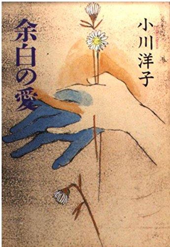 余白の愛 (福武文庫)
