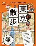 歩く地図東京散歩 2018―超詳細な地図で歩ける最新45course (SEIBIDO MOOK)