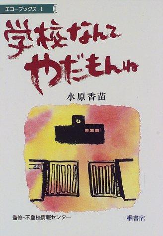 I Yadamon Nante school (echo Books) (1998) ISBN: 4876474036 [Japanese Import]